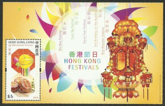 香港躹h��l/_hs202/hs202m:香港节日 邮票及小全张